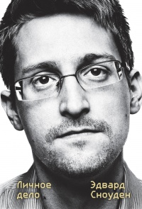 Эдвард Сноуден. Личное дело - Эдвард Сноуден