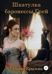 Шкатулка баронессы Грей - Татьяна Крылова