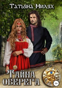 Тайна оберега - Татьяна Милях