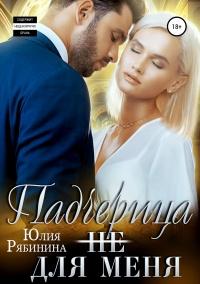 Падчерица (не) для меня - Юлия Рябинина