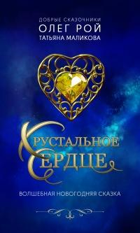 Хрустальное сердце - Татьяна Маликова