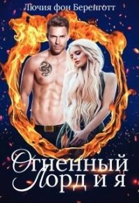 Огненный Лорд и я - Лючия фон Беренготт