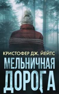 Мельничная дорога - Кристофер Дж. Эйтс