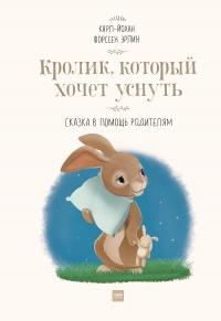 Кролик, который хочет уснуть - Карл-Йохан Форссен Эрлин