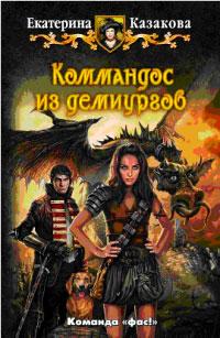 Коммандос из демиургов - Екатерина Казакова