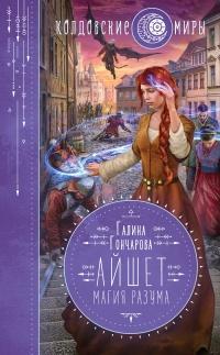 Магия разума - Галина Гончарова