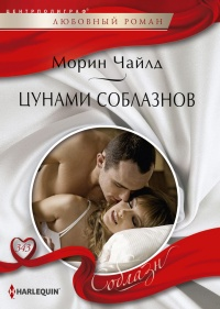 Цунами соблазнов - Морин Чайлд