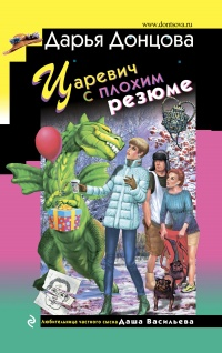 Царевич с плохим резюме - Дарья Донцова
