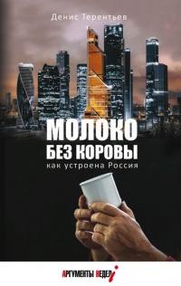 Молоко без коровы. Как устроена Россия - Денис Терентьев