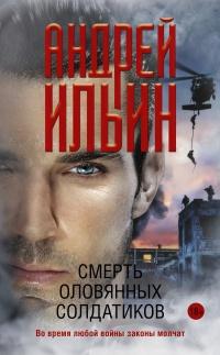 Смерть оловянных солдатиков - Андрей Ильин