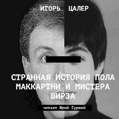 Цалер Игорь - Странная история Пола Маккартни и мистера Ширза