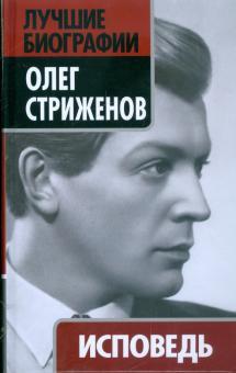 Стриженов Олег - Исповедь
