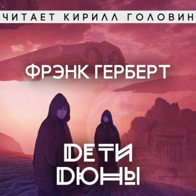 Герберт Фрэнк - Дети Дюны