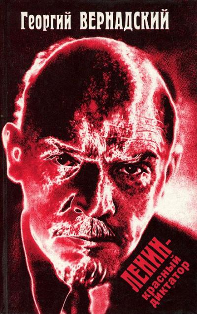Вернадский Георгий - Ленин - красный диктатор
