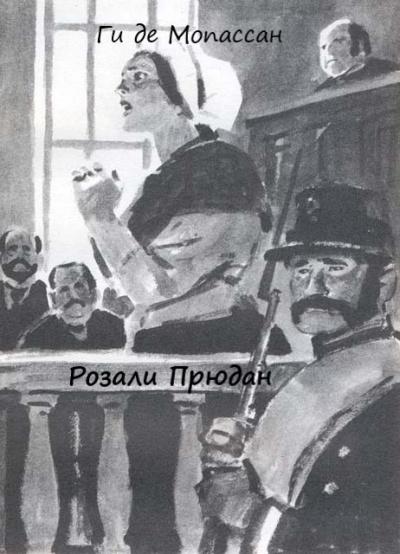 Мопассан Ги Де - Розали Прюдан