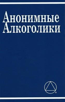 Неизвестный автор - Анонимные Алкоголики