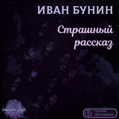 Бунин Иван - Страшный рассказ
