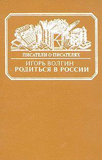 Волгин Игорь - Родиться в России