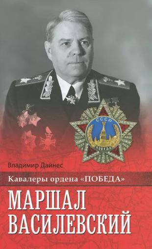 Дайнес Владимир - Маршал Василевский