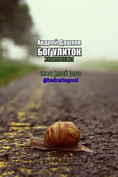 Дашков Андрей - Бог улиток