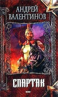 Валентинов Андрей - Спартак