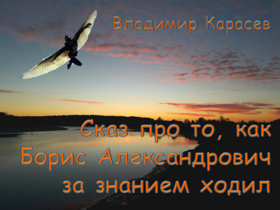 Карасев Владимир - Сказ про то, как Борис Александрович за знанием ходил