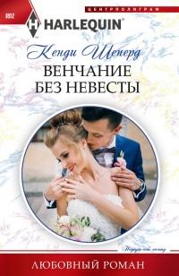 Венчание без невесты - Кенди Шеперд
