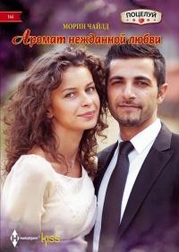 Аромат нежданной любви - Морин Чайлд