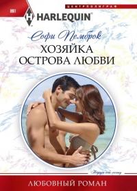 Хозяйка острова любви - Софи Пемброк