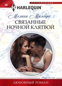 Связанные ночной клятвой - Мелани Милберн