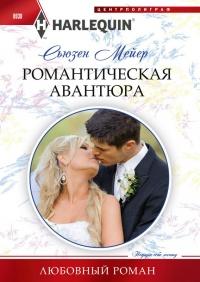 Романтическая авантюра - Сьюзен Мейер