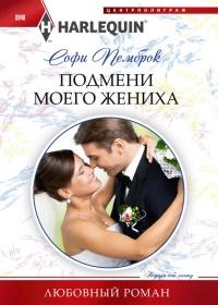 Подмени моего жениха - Софи Пемброк