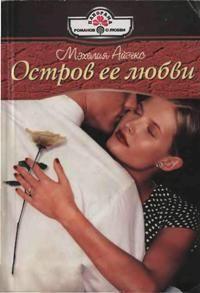 Остров ее любви - Мэхелия Айзекс
