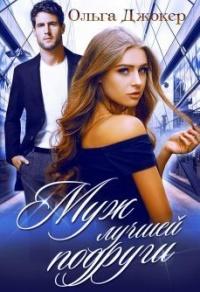 Муж лучшей подруги - Ольга Джокер