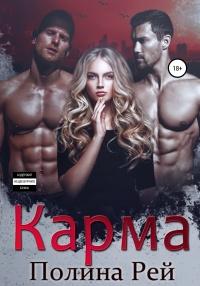 Карма - Полина Рей