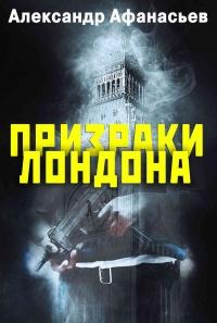 Призраки Лондона - Александр Афанасьев