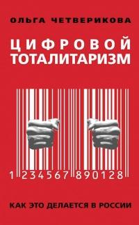 Цифровой тоталитаризм. Как это делается в России - Ольга Четверикова