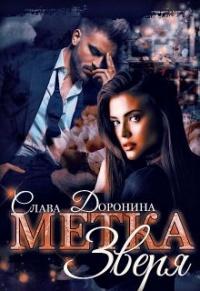 Метка Зверя - Слава Доронина