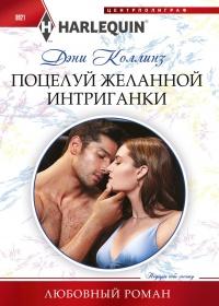 Поцелуй желанной интриганки - Дэни Коллинз