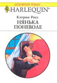Нянька поневоле - Кэтрин Росс