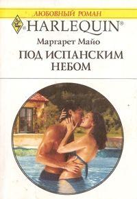 Под испанским небом - Маргарет Майо