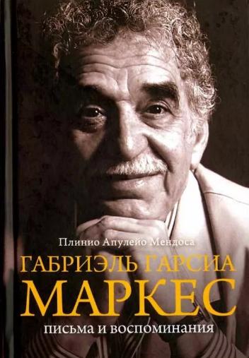 Мендоса Плинио Апулейо - Габриэль Гарсиа Маркес