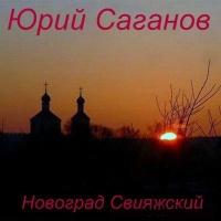 Саганов Юрий - Новоград Свияжский