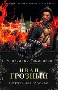 Иван Грозный. Сожженная Москва - Александр Тамоников