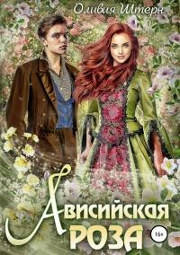 Ависийская роза - Оливия Штерн