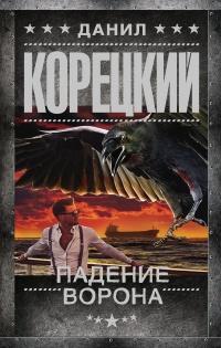 Падение Ворона - Данил Корецкий