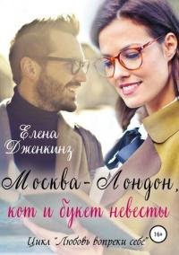 Москва-Лондон, кот и букет невесты - Елена Дженкинз