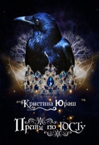 Принц по ГОСТу - Кристина Юраш