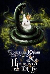 Принцесса по ГОСТу - Кристина Юраш