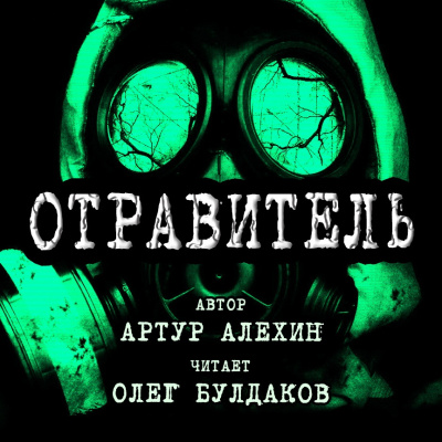 Алехин Артур - Отравитель